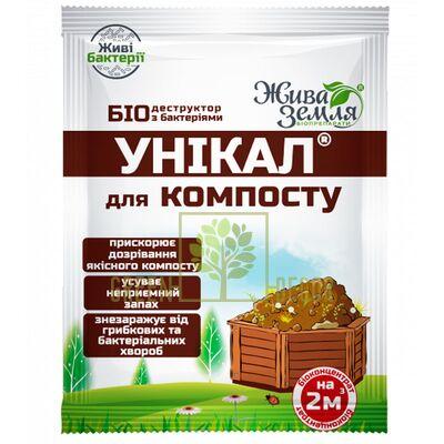 Купить  Уникал-с, 15 г - компост и туалет  в интернет-магазине Green Decor.