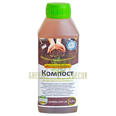 Купить  КОМПОСТ—деструктор органики 0,5 л  в интернет-магазине Green Decor.