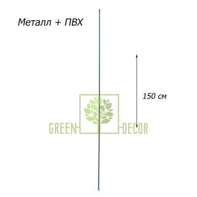 Опора для цветов металлическая в ПВХ 150 см