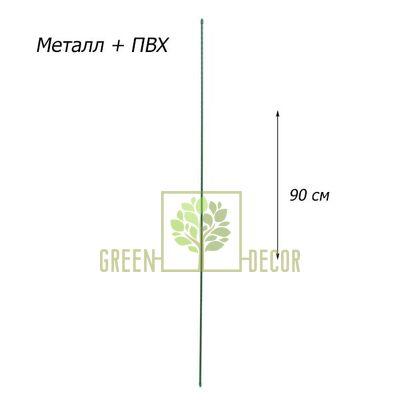 Опора для цветов металлическая в ПВХ 90 см