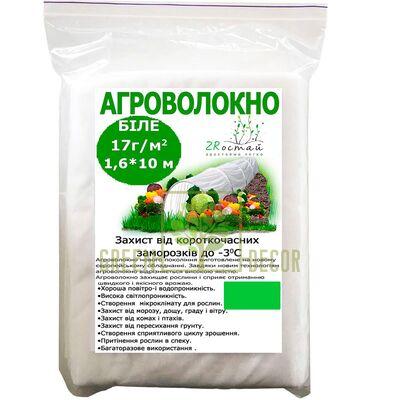 Агроволокно біле (спанбонд) 17г / м2, 1,6 м х 10 м