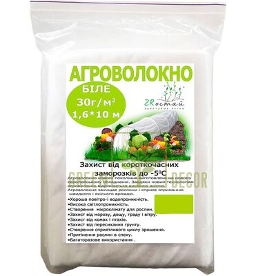 Агроволокно біле (спанбонд) 30 г / м2, 1,6 м х 10 м