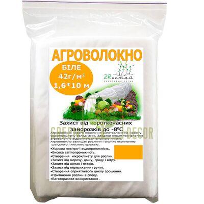 Агроволокно белое (спанбонд) 42 г/м2, 1,6м х 10 м