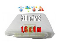 Агроволокно белое 30 г/м2, 1,6м х 4 м