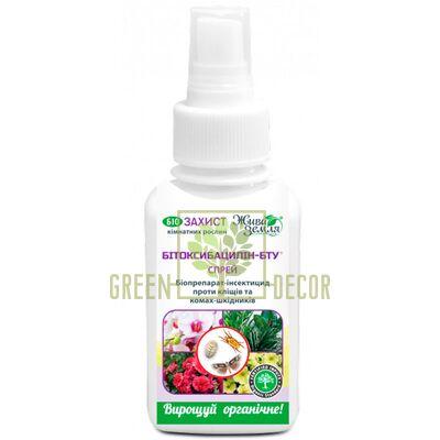 Захист рослин BIO Фітоцид-Р 10 мл універсальний для овочів і фруктів від БТУ |Green Decor