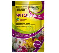 Фитоцид-Р 10 мл для цветов