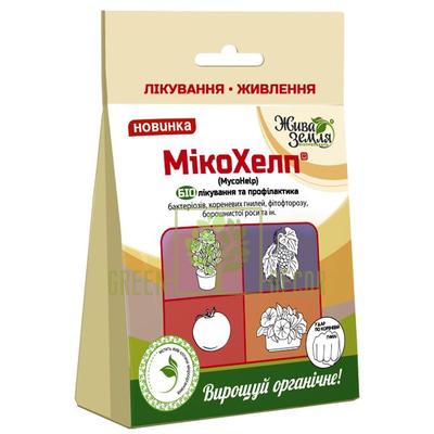 Мікохелп, 10 капсули для грунту біофунгіцид