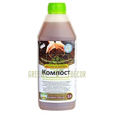 КОМПОСТ — средство для ускорения компостирования 1 л