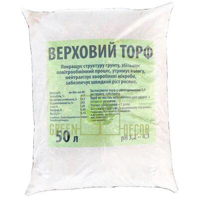 Торф верховой Белорусский 50 л