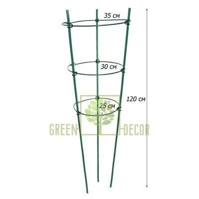 Поддержка для растений 3 кольца 120 см