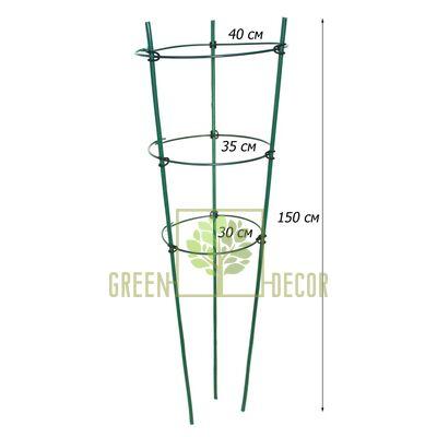 Підтримка для рослин 3 кільця 150 см