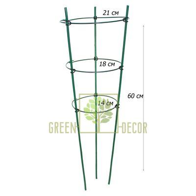 Поддержка для растений 3 кольца 60 см