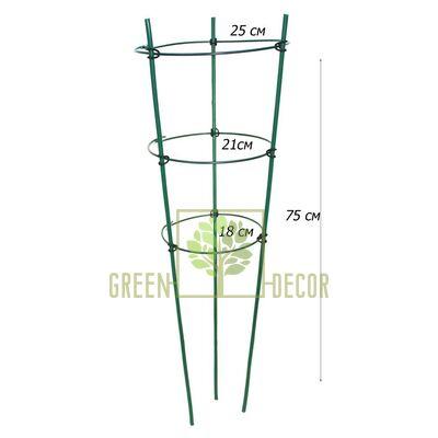 Поддержка для растений 3 кольца 75 см