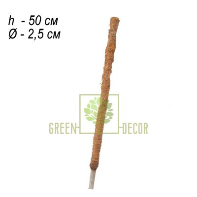 Кокосовая опора  для растений 50 см (Ø 25 мм)
