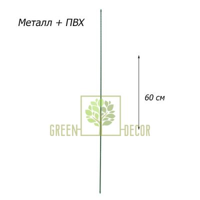 Опора для цветов металлическая в ПВХ 60 см