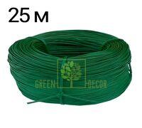 Подвязка для растений из ПВХ - 25 м