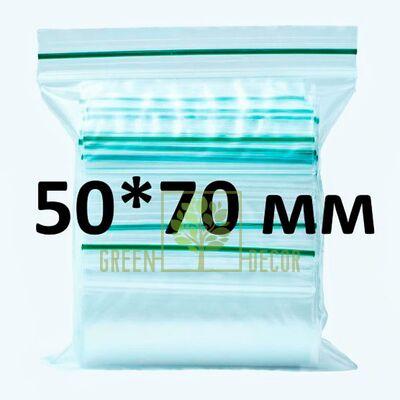 Zip-lock пакет 50*70 мм, 100 шт