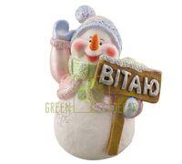 Снеговик с табличкой Вітаю