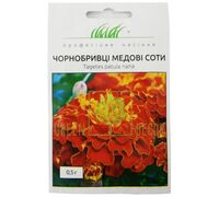 Чорнобривці Медові Стільники 0,5 г, Професійне насіння