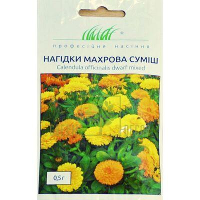 Семена Календула махровая смесь 0,5г, Професійне насіння