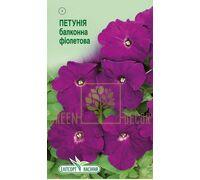 Петуния Балконная Фиолетовая 0,05 г, Элитсорт