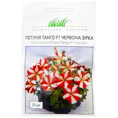 Семена Петуния Танго F1 грандифлора Красная Звезда 20 шт, Професійне насіння