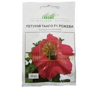 Петуния Танго F1 грандифлора розовая 20 шт, Професійне насіння