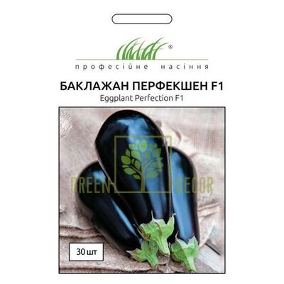 Семена Баклажан Перфекшен F1 овальный 30шт, Професійне насіння