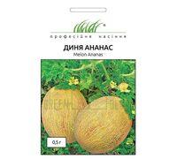 Дыня Ананас 0,5г, Професійне насіння