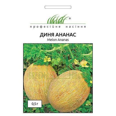 Семена Дыня Ананас 0,5г, Професійне насіння