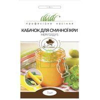 Кабачок Мэри Голд F1 для вкусной икры 5шт, Професійне насіння