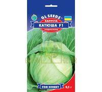 Капуста белокачанная Катюша F1 0,5г, GL Seeds