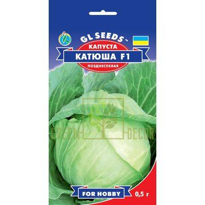 Семена Капуста белокачанная Катюша F1 0,5г, GL Seeds