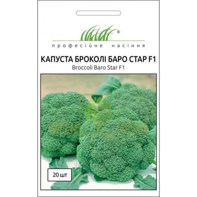 Семена Капуста брокколи Баро Стар F1 20шт, Професійне насіння