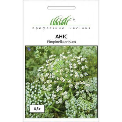 Насіння Аніс лікарський 0,3 г, Професійне насіння