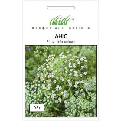 Семена Анис лекарственный 0,3 г, Професійне насіння
