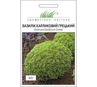 Базилик Грецкий Декоративный 0,5г, Професійне насіння
