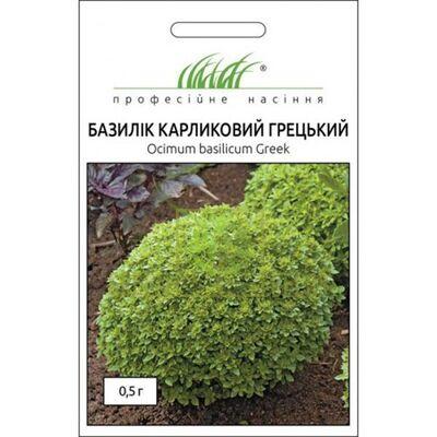 Семена Базилик Грецкий Декоративный 0,5г, Професійне насіння
