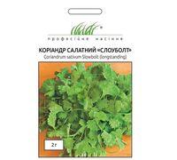 Кориандр Слоуболт 2г, Професійне насіння