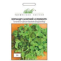 Коріандр Слоуболт 2г, Професійне насіння