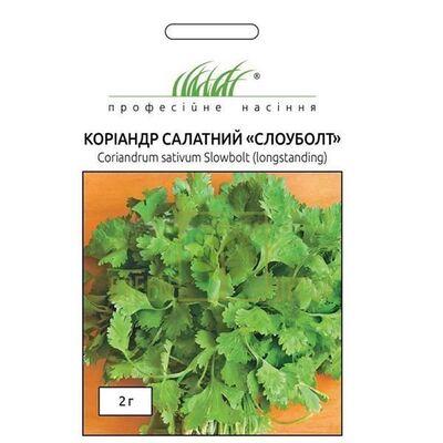 Семена Кориандр Слоуболт 2г, Професійне насіння