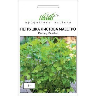 Семена Петрушка листовая Маэстро 1г, Професійне насіння