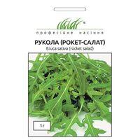 Руккола Рокет- салат 1г, Професійне насіння