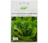 Салат качанный маслянистый Козима 30шт, Професійне насіння