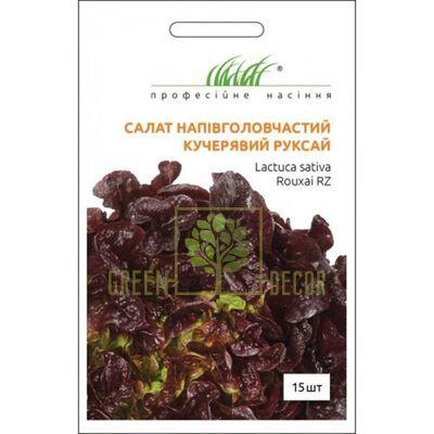 Семена СалатРуксай 15шт, Професійне насіння
