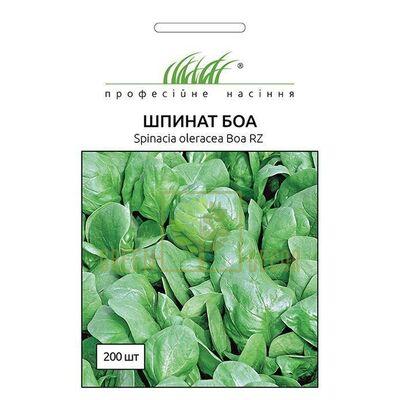 Семена Шпинат Боа 200 шт, Професійне насіння