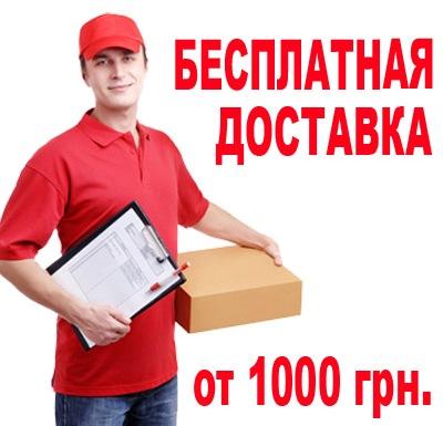 Бесплатная доставка по Киеву при заказе от 1000 грн!